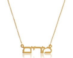 Gargantilha Nome-Personalizada Ouro