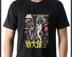 Camiseta Geek Poster Filme Star Wars