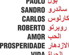 Personalizados Arabe Elo7