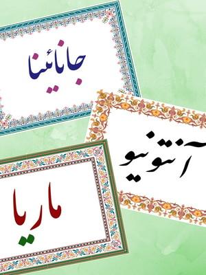 Arte digital - seu nome em escrita persa