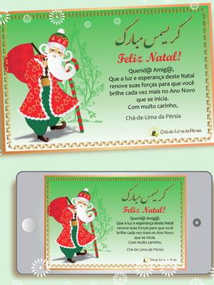 Cartão de Natal digital persa - Amu Nowruz