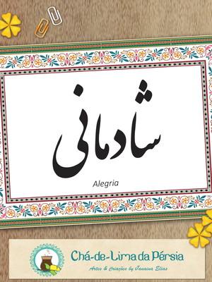 Arte digital - palavra Alegria em caligrafia persa