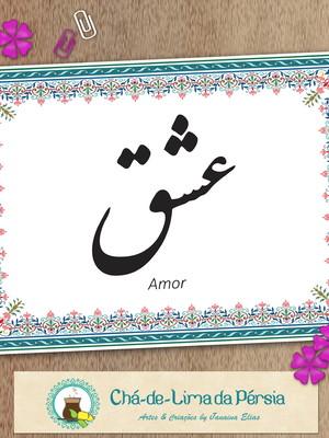 Arte digital - palavra Amor em caligrafia persa