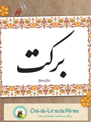 Arte digital - palavra Benção em caligrafia persa