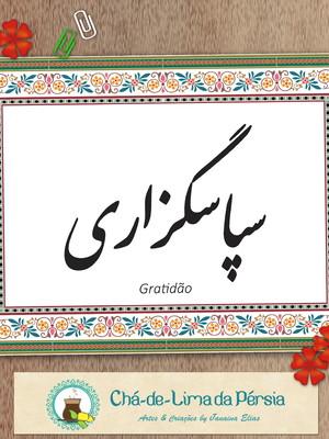 Arte digital - palavra Gratidão em caligrafia persa