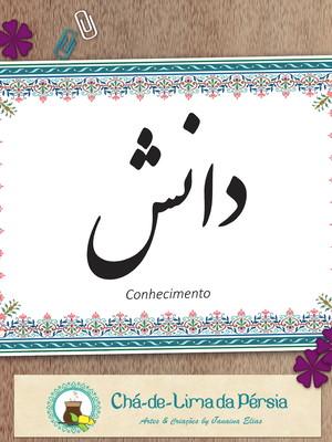 Arte digital - palavra Conhecimento em caligrafia persa