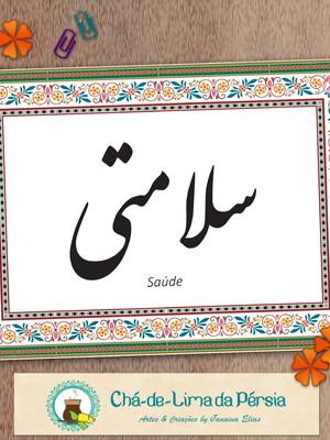 Arte digital - palavra Saúde em caligrafia persa