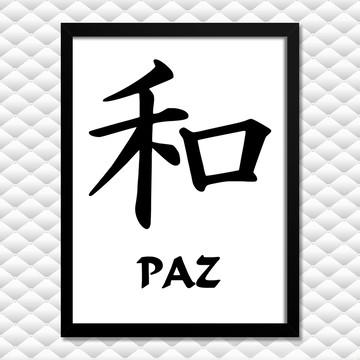 QUADRO PALAVRA SÍMBOLO PAZ - MOLDURA VIDRO DECORAÇÃO - T2M1