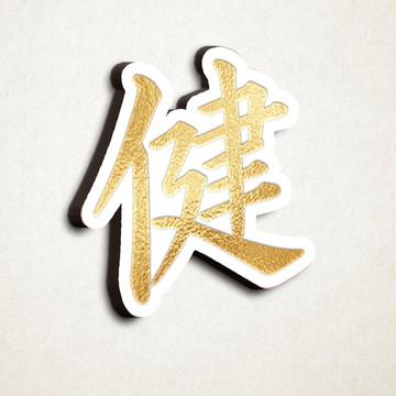 Aplique/placa/quadro - MDF foil - ideograma japonês saúde