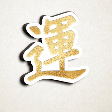 Aplique/placa/quadro - MDF foil - ideograma japonês sorte