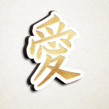 Aplique/placa/quadro - MDF foil - ideograma japonês amor