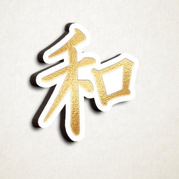 Aplique/placa/quadro - MDF foil - ideograma japonês paz