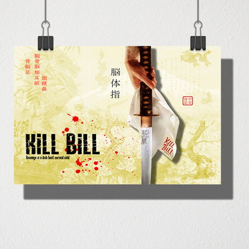 Poster A4 Kill Bill