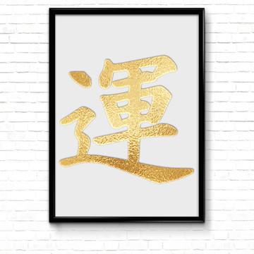 Pôster/quadro - foil - ideograma japonês sorte