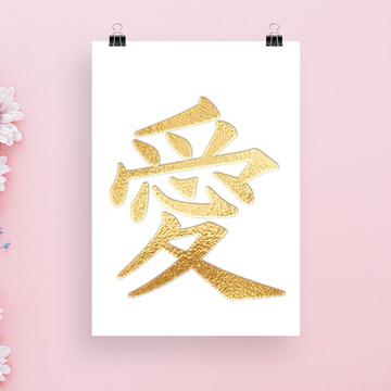 Pôster/quadro - foil - ideograma japonês amor