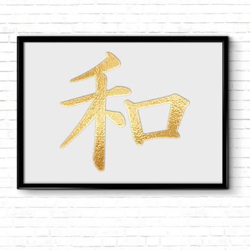 Pôster/quadro - foil - ideograma japonês paz