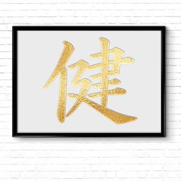 Pôster/quadro - foil - ideograma japonês saúde