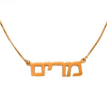 Colar nome hebraico