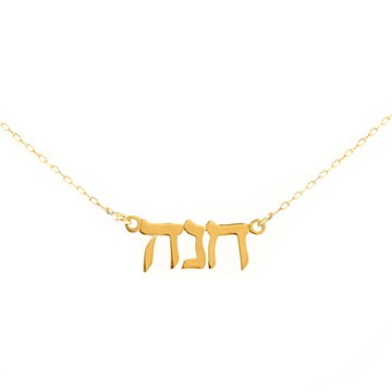 Colar nome hebraico ouro