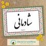 Arte-digital-palavra-alegria-em-escrita-persa-presente-diferente