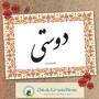 Arte-digital-palavra-amizade-em-caligrafia-persa-arte-iraniana