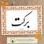 Arte-digital-palavra-bencao-em-caligrafia-persa-nome-em-persa