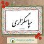Arte-digital-palavra-gratidao-em-caligrafia-persa-arte-digital