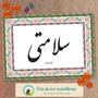 Arte-digital-palavra-saude-em-caligrafia-persa-presente-diferente