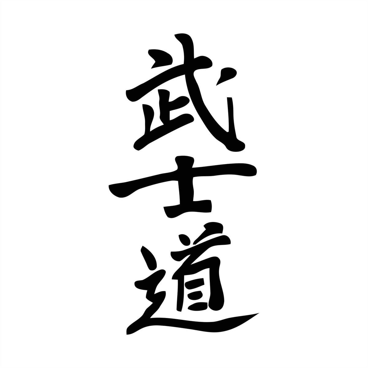 Image result for kanji Bushido