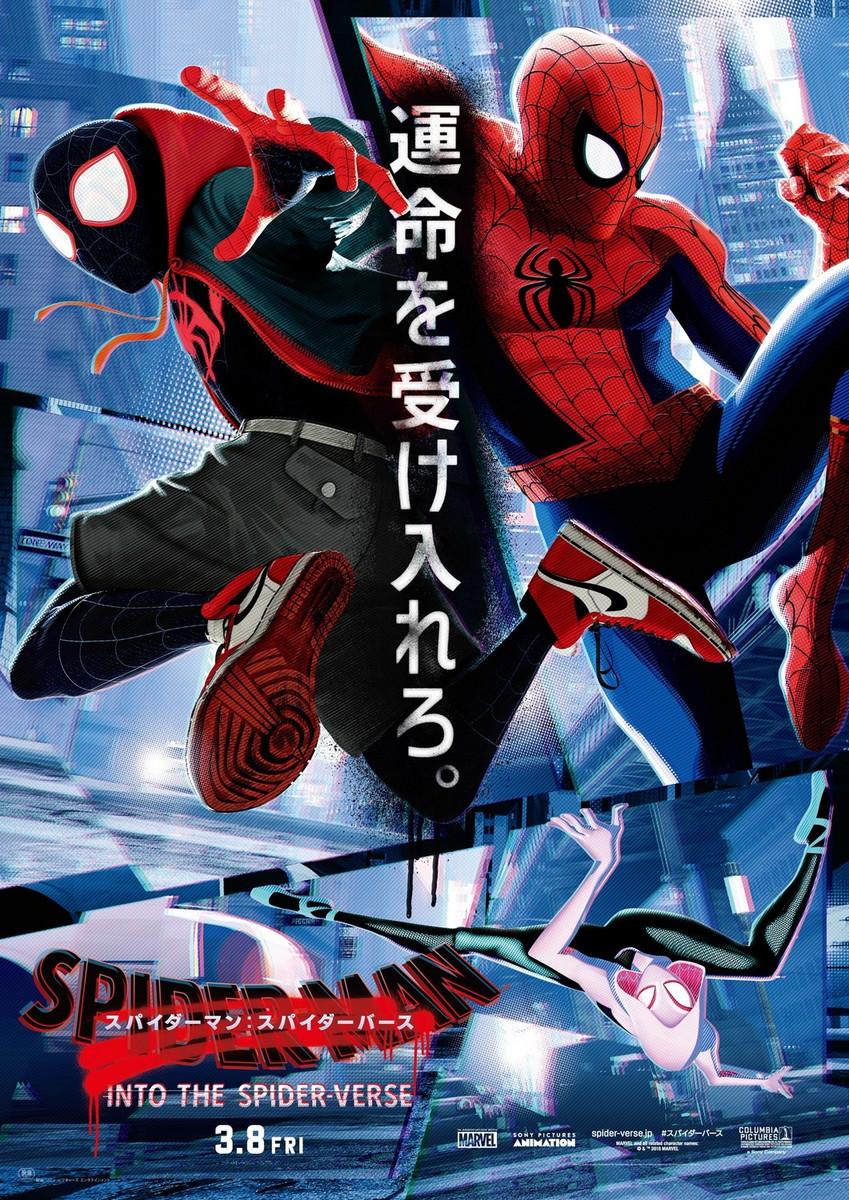 Big Poster Filme Homem Aranha No Aranhaverso 90x60 Cm Lo 001